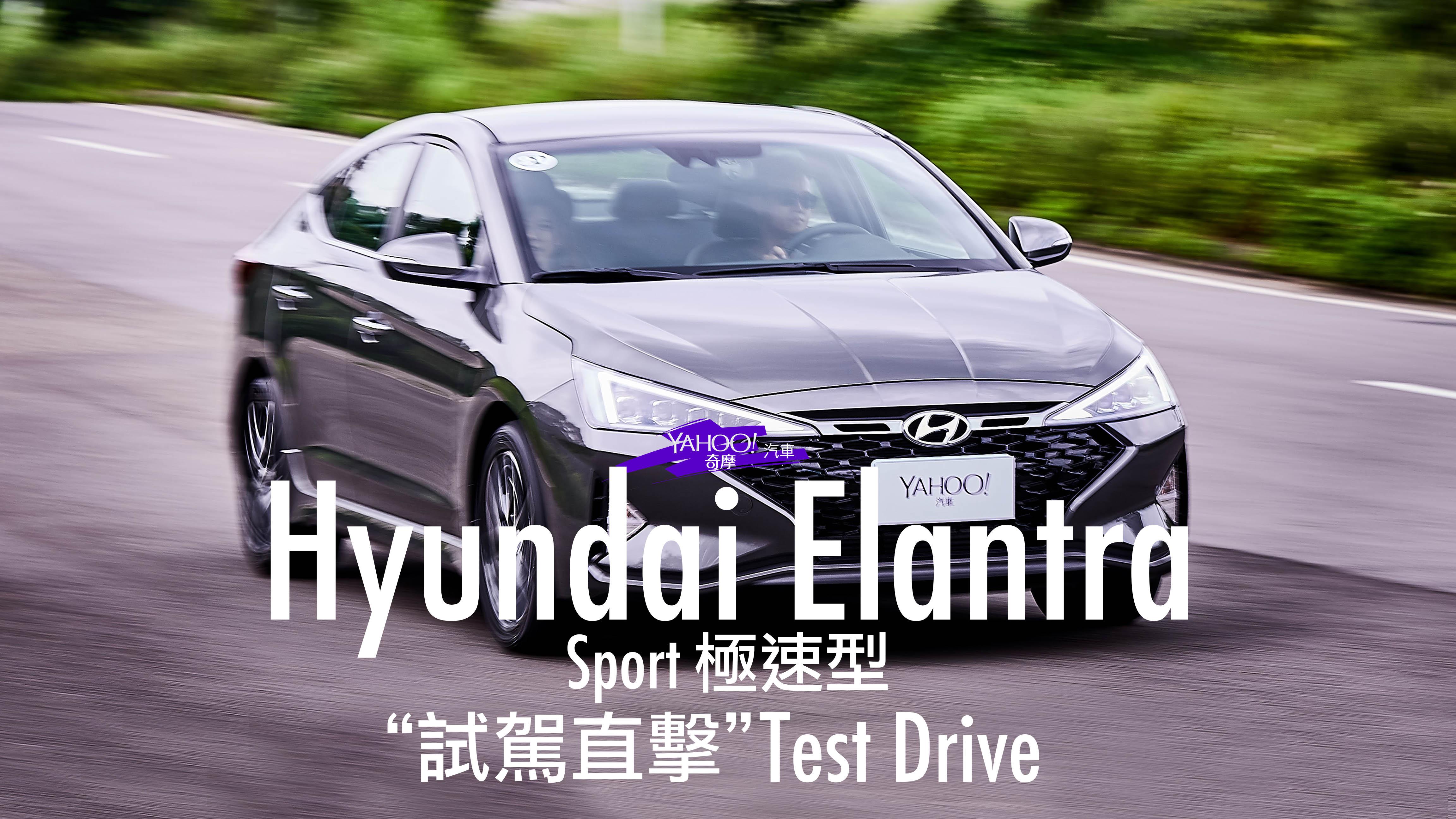 【試駕直擊】韓版紳裝下的跆拳高段踢!2019 Hyundai小改款Elantra Sport極速型城郊試駕
