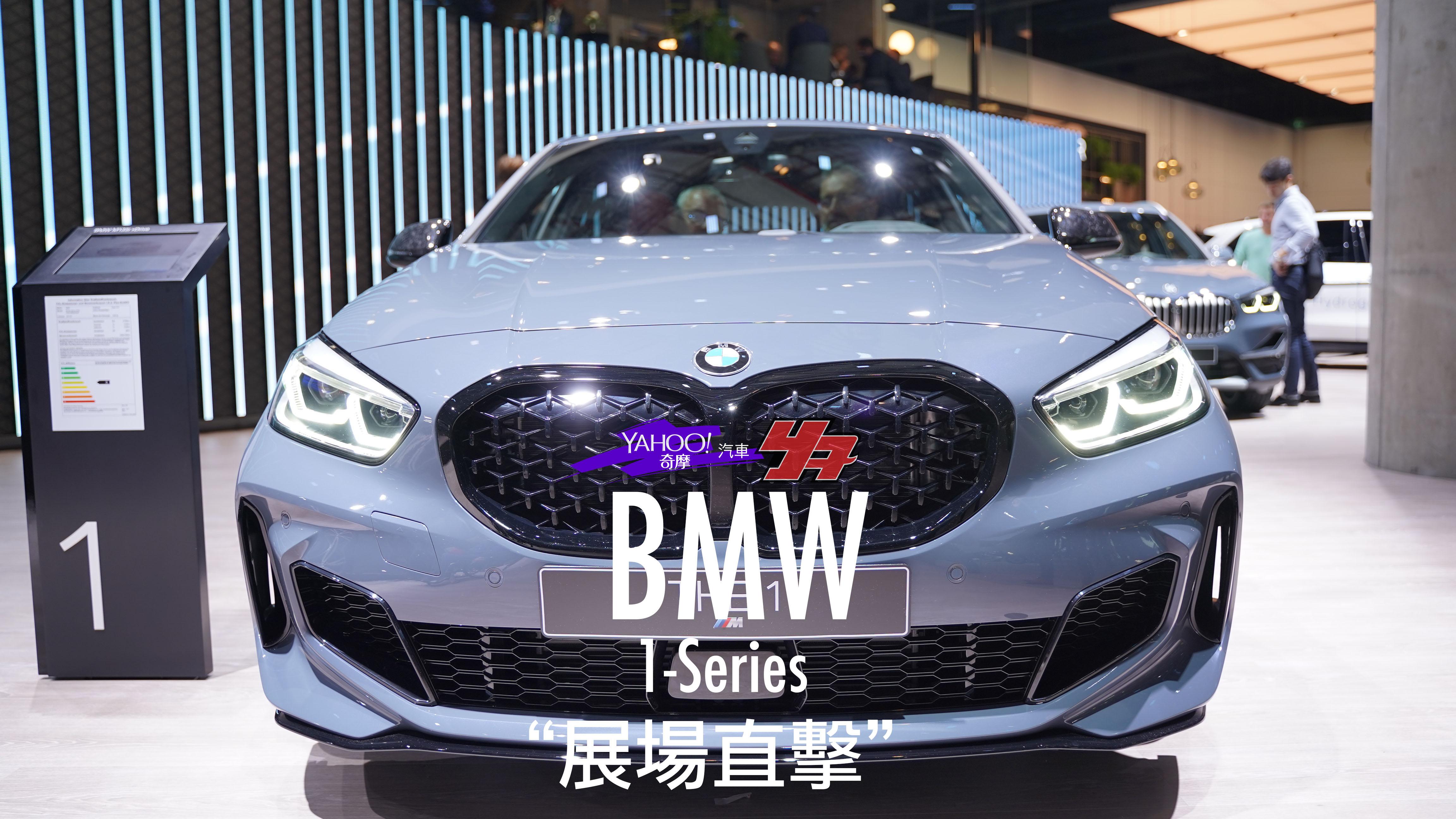 【2019法蘭克福車展直擊】前輪驅動又如何?全新第3代BMW 1-Series照樣可以凶到爆!