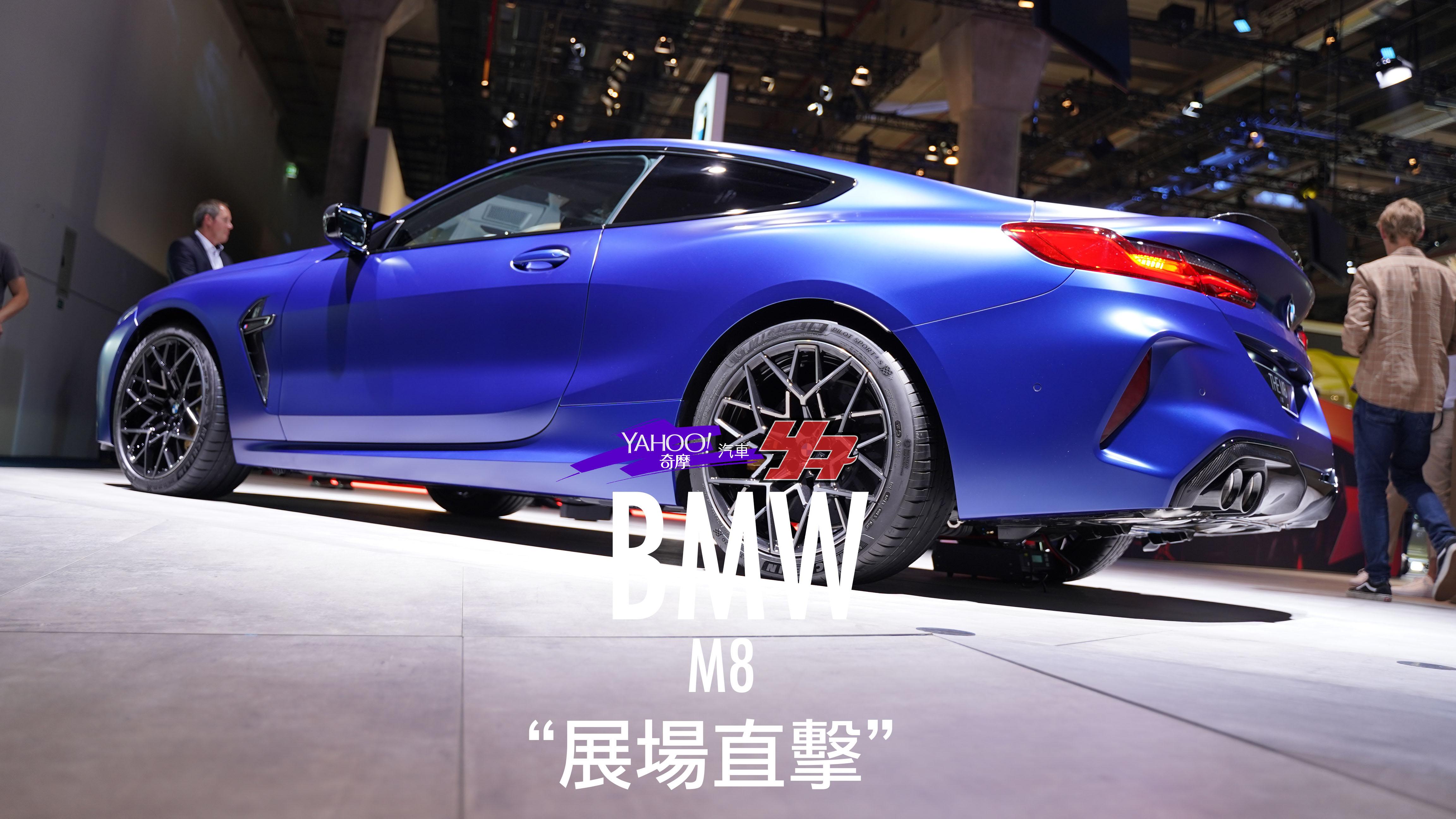 【2019法蘭克福車展直擊】性能讚頌!暴力GT座駕BMW M8 Competition 閃耀登場!