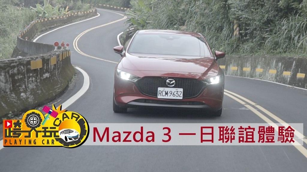 Mazda 3一日聯誼體驗試車
