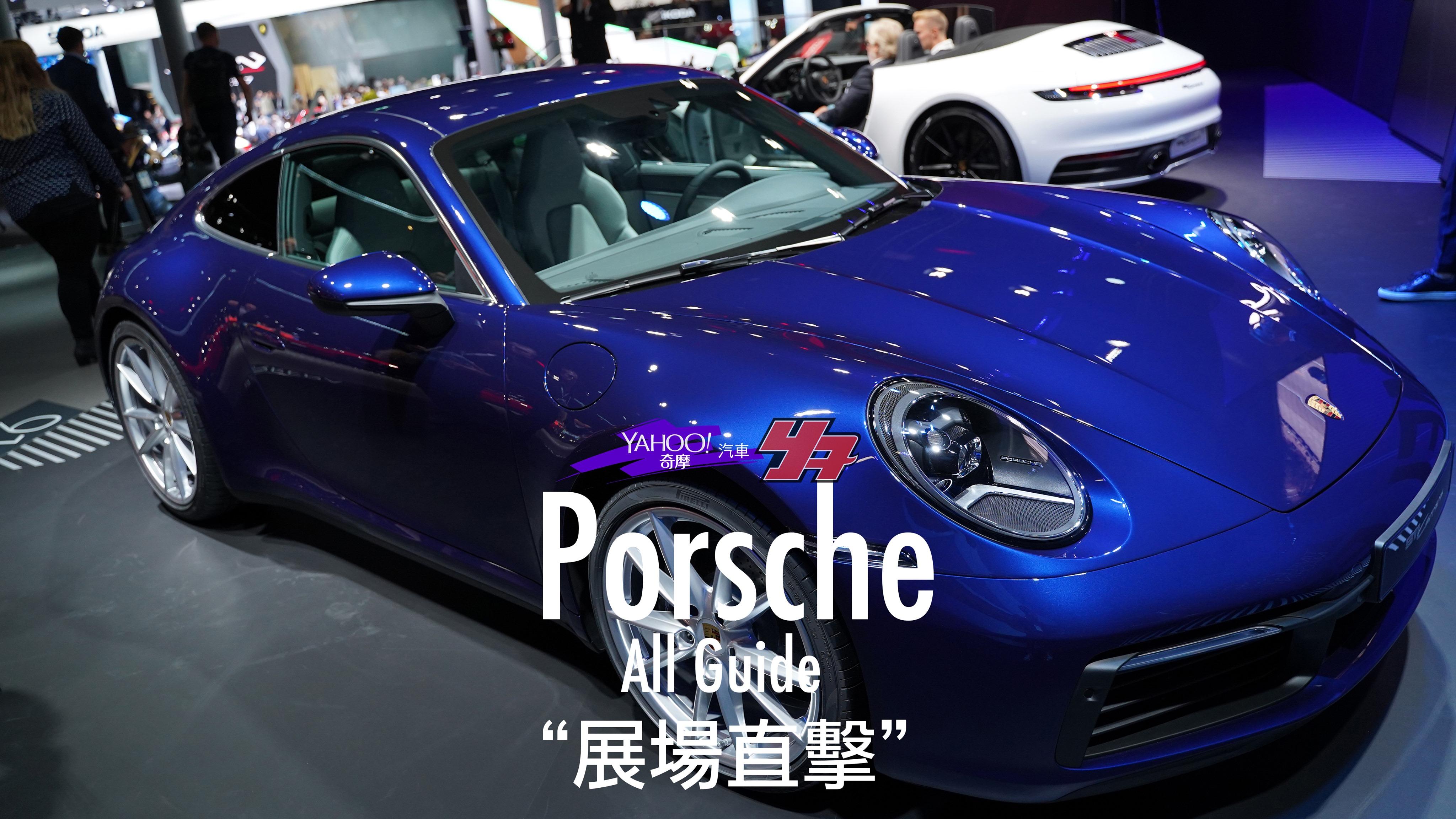 【2019法蘭克福車展直擊】難以抵擋的斯圖加特武士!更多的Porsche精銳一次盡出!