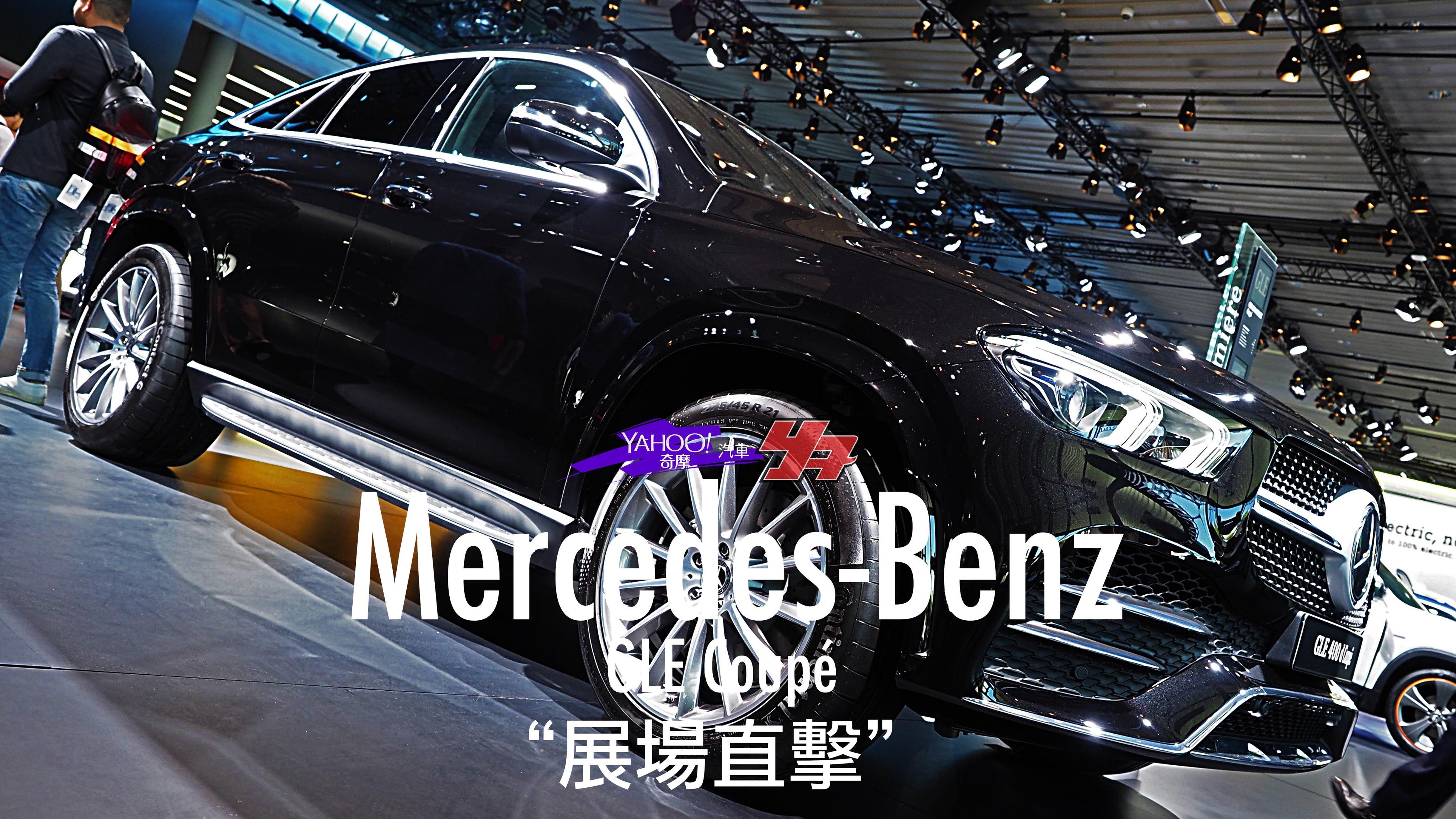 【2019法蘭克福車展直擊】長尾依然不同凡響!Mercedes-Benz第2代GLE Coupé展現跑格硬實力
