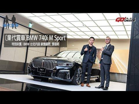 業代賞車-社會在走,大七要有!BMW 740i M Sport-台北 銷售顧問-張弼昇