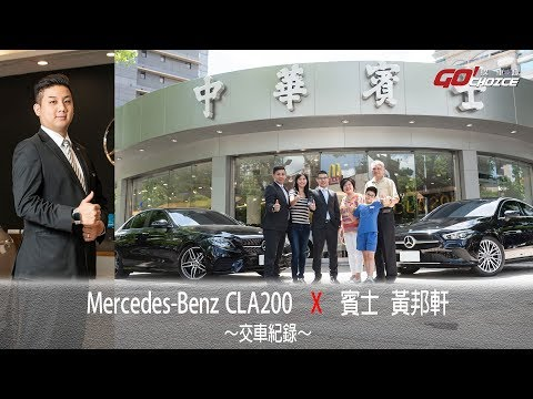 交車紀錄影片 Mercedes-Benz CLA200_賓士 士林 銷售顧問_黃邦軒