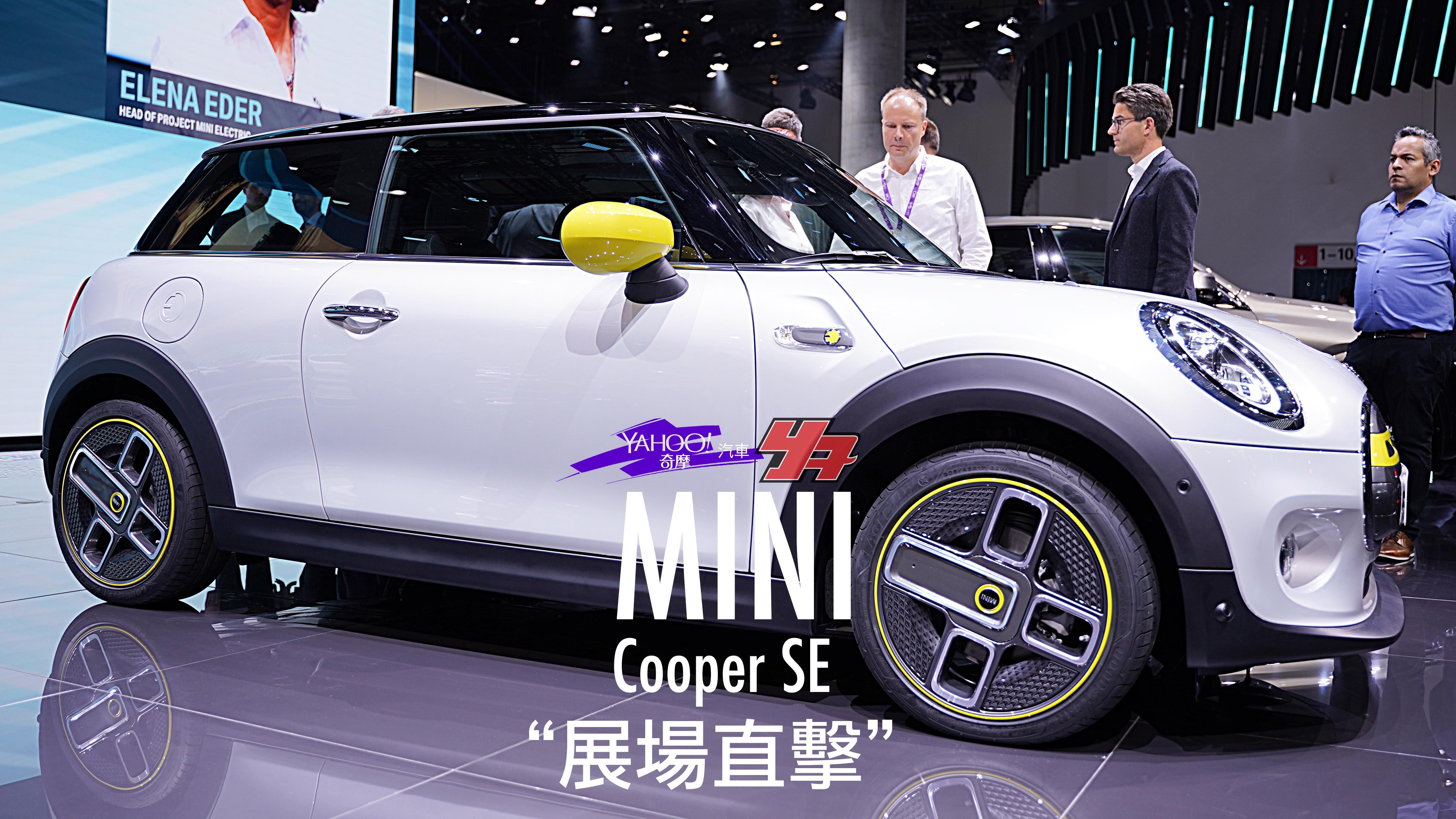 【2019法蘭克福車展直擊】行駛里程達270公里!2020 Mini Cooper SE準備好在歐洲帶電飆速!