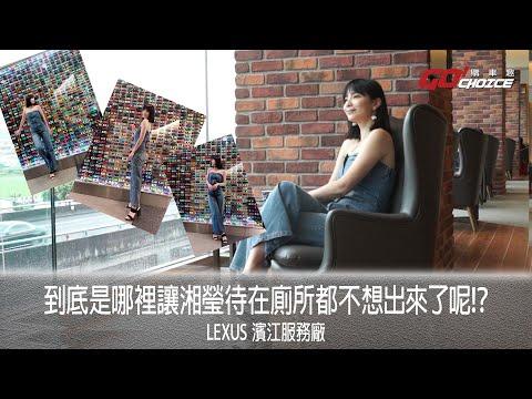 [特別企劃]到底是哪裡讓湘瑩待在廁所都不想出來了呢!?LEXUS 濱江服務廠