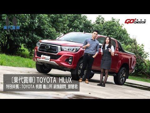 業代賞車-Toyota Hilux皮卡魅力,今年首波配額已賣完!桃園 銷售顧問-劉慧君