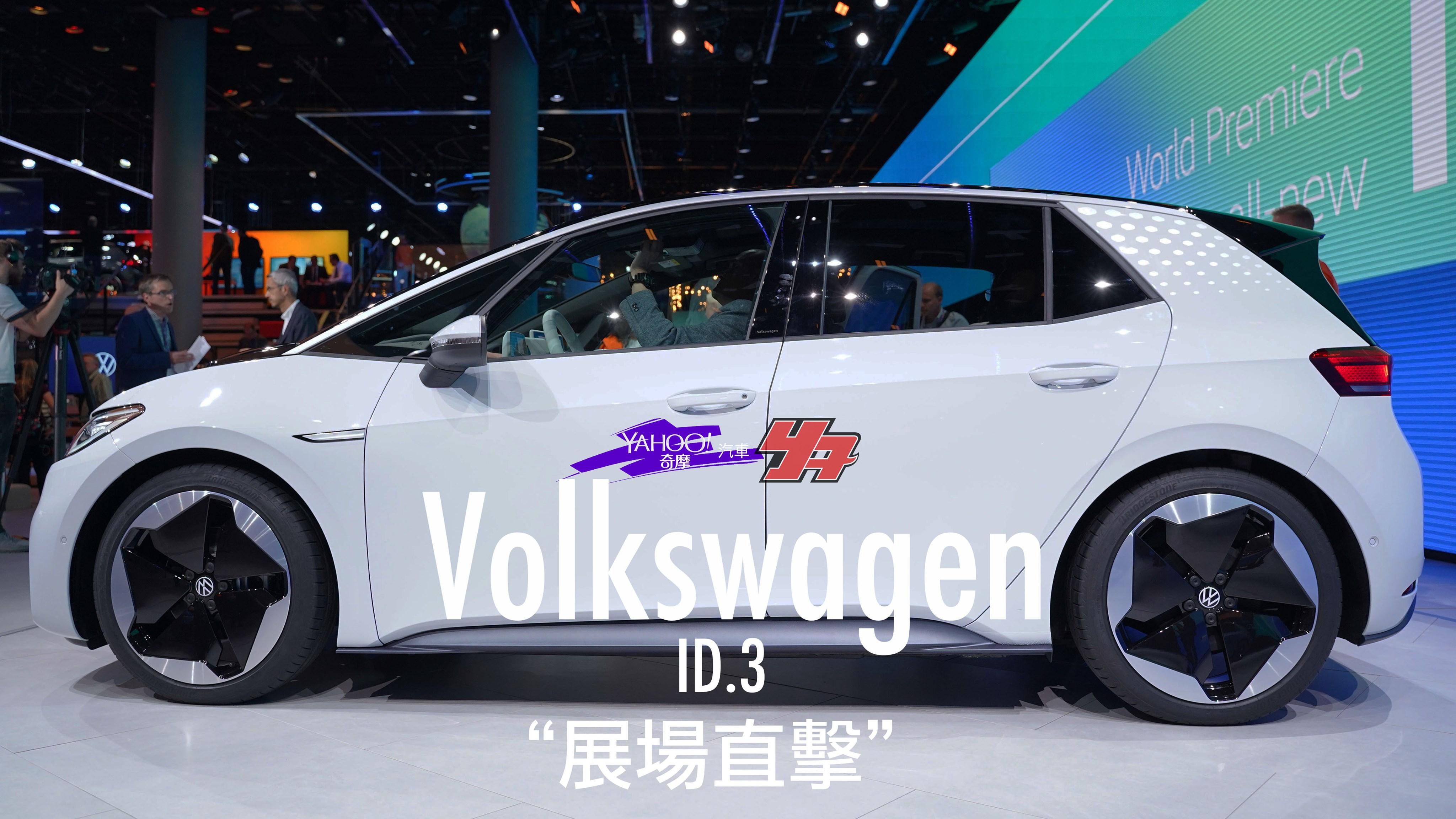 【2019法蘭克福車展直擊】源自於對掀背車的熱愛!Volkswagen純電車型ID.3正式發表!