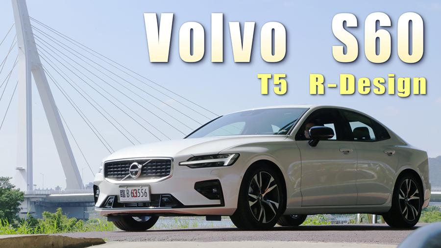 動感升級 安全無限 Volvo S60 T5 R-Design | 汽車視界新車試駕