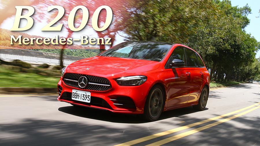 雙享跨界大格局 Mercedes-Benz B 200 | 汽車視界新車試駕