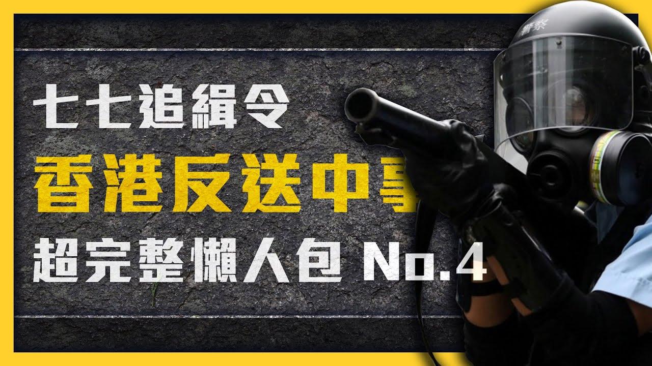林鄭鬆口要「撤回」逃犯條例!示威者表示____?《 反送中追七令 》EP 004