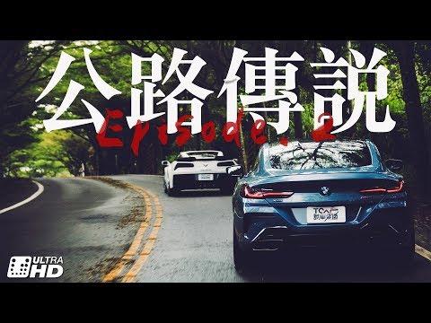 #02公路傳說 139縣道 中台灣跑山熱點 特別企劃 -TCar