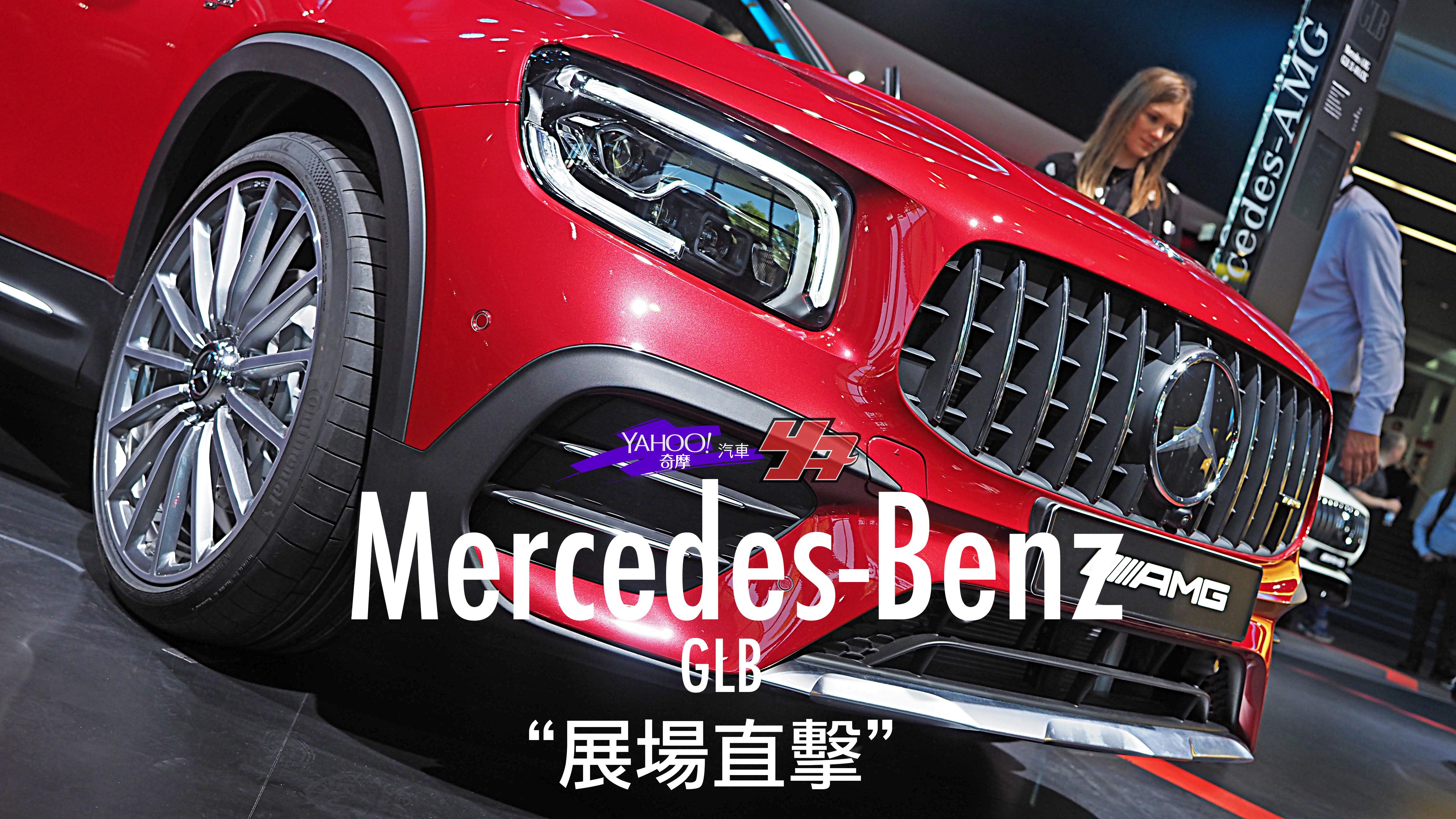 【2019法蘭克福車展直擊】無法定義的空間款三芒星!Mercedes-Benz GLB車系展現星世代乘坐風