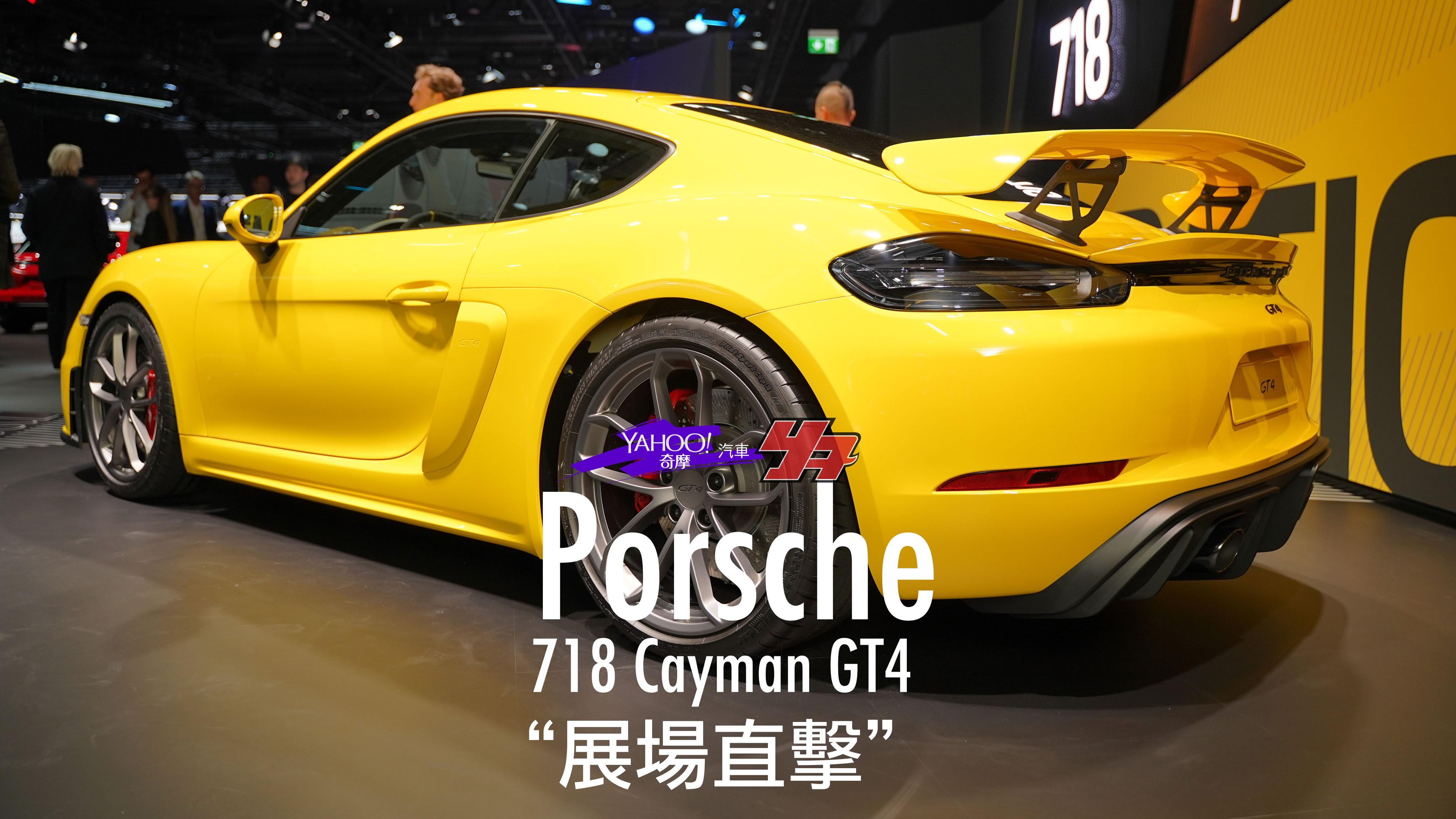【2019法蘭克福車展直擊】Porsche展區同場加映!718 Cayman GT4的近距離接觸!