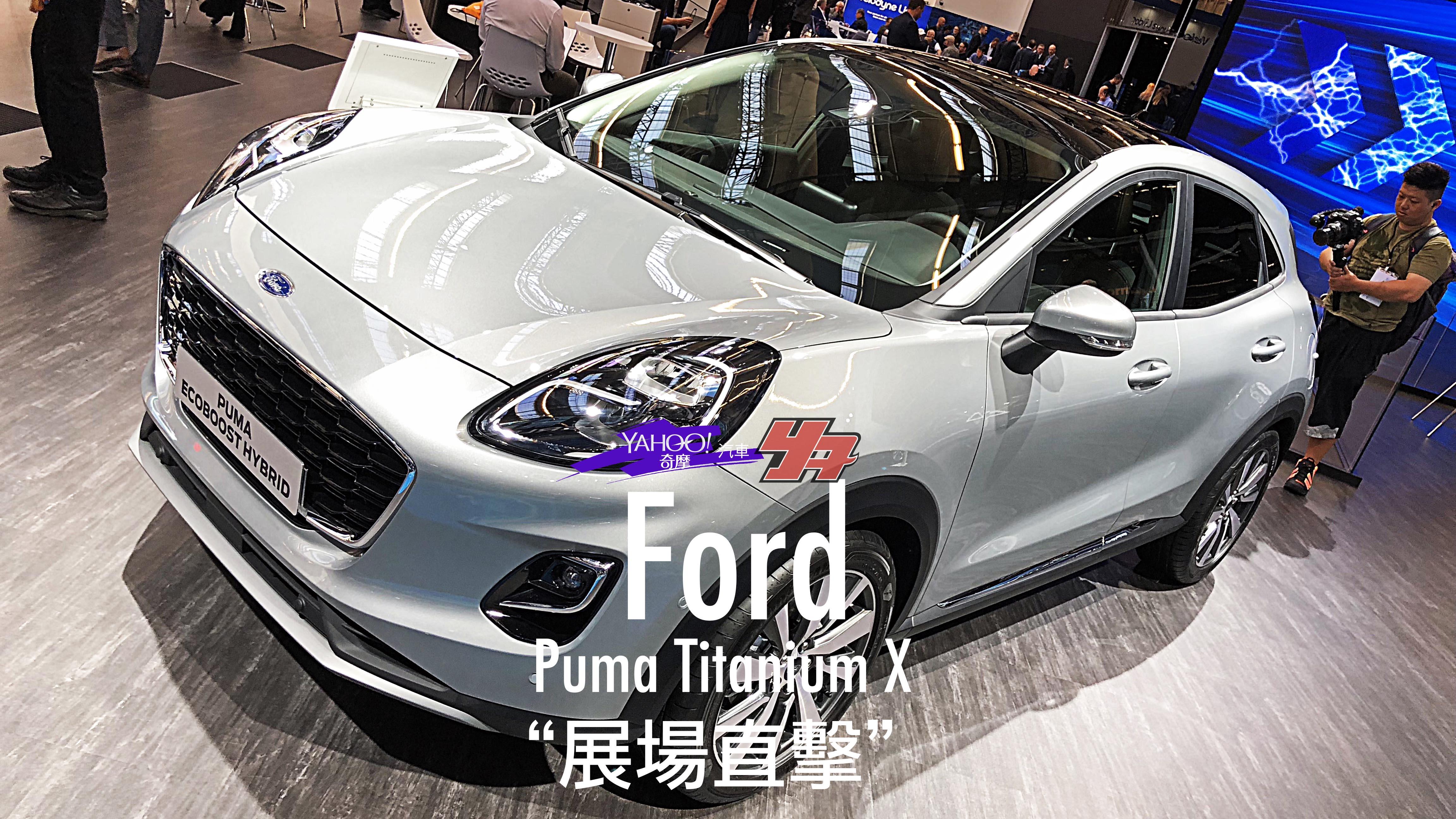 【2019法蘭克福車展直擊】藍橢圓山獅來踢館!2020 Ford Puma Titanium X車型帥氣初登板!