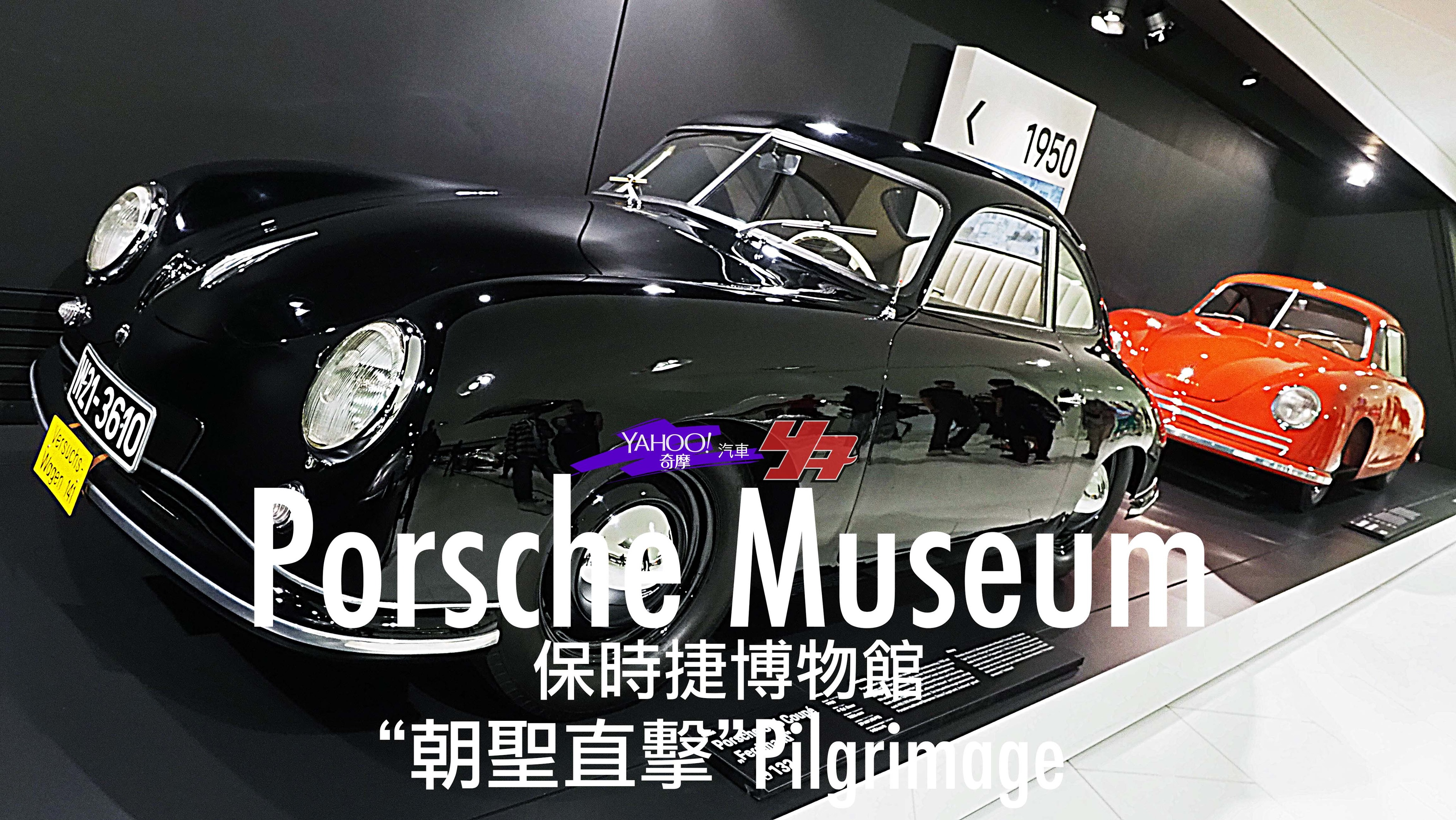 【朝聖直擊】車迷必訪!德國斯圖加特Porsche Museum保時捷博物館