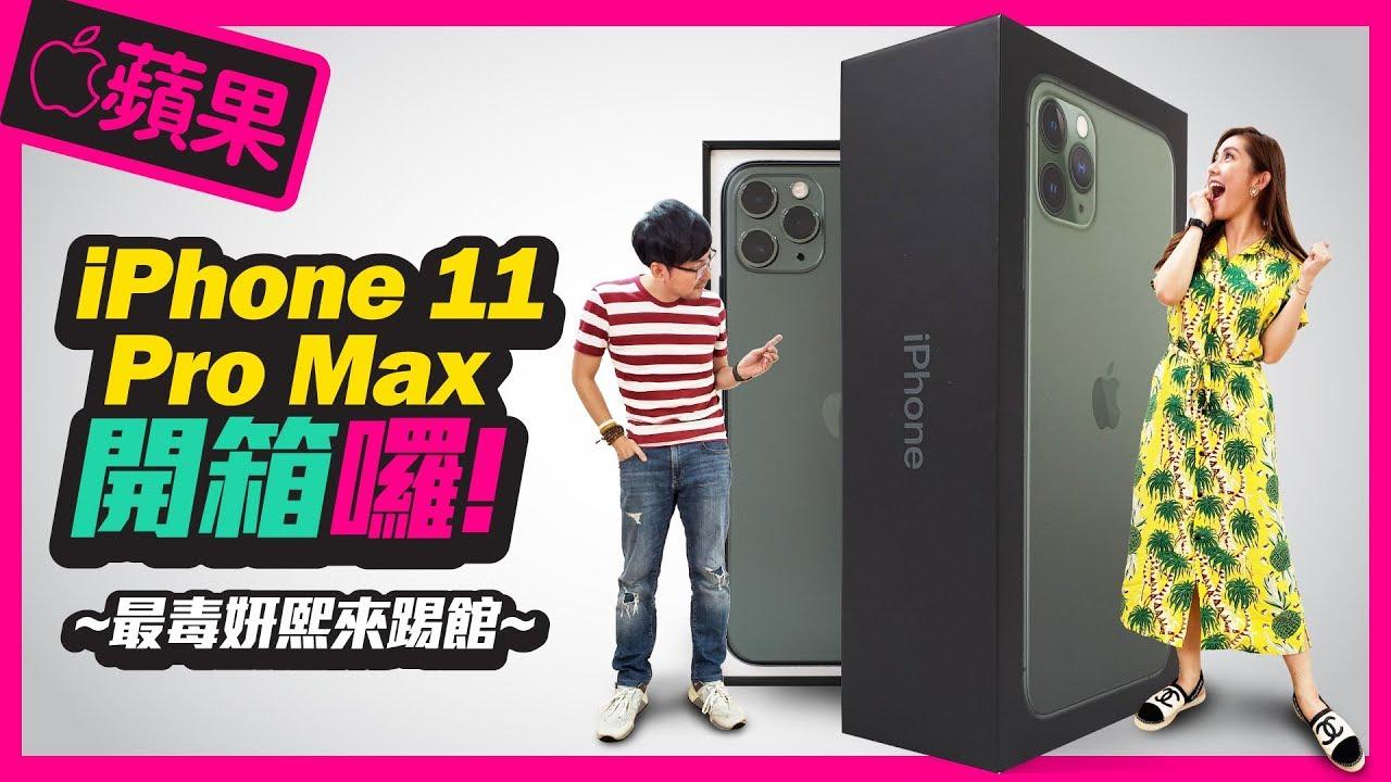 9/20開賣!搶先開箱iPhone11 Pro Max夜幕綠 連炮仔聲王妍熙都想買