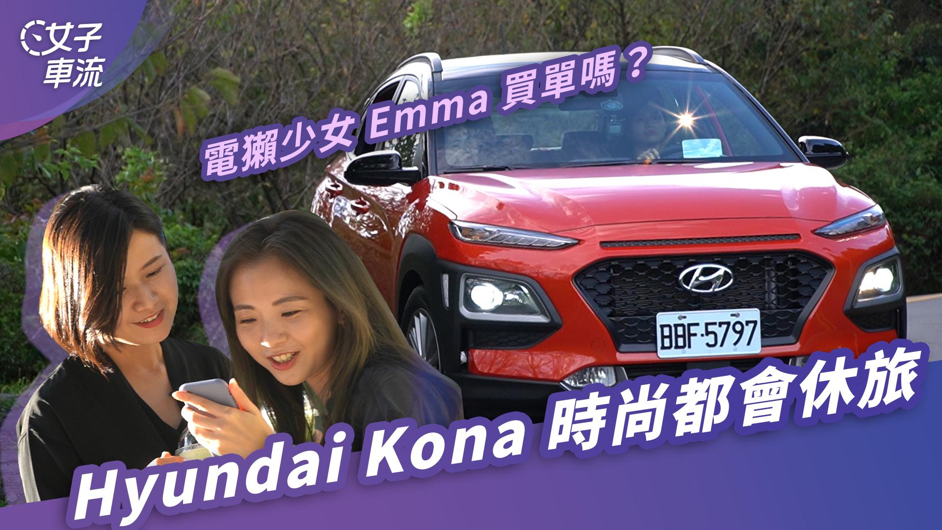 這台!都會女性買單嗎?ft. 電獺少女|Hyundai Kona 2WD 時尚跨界休旅