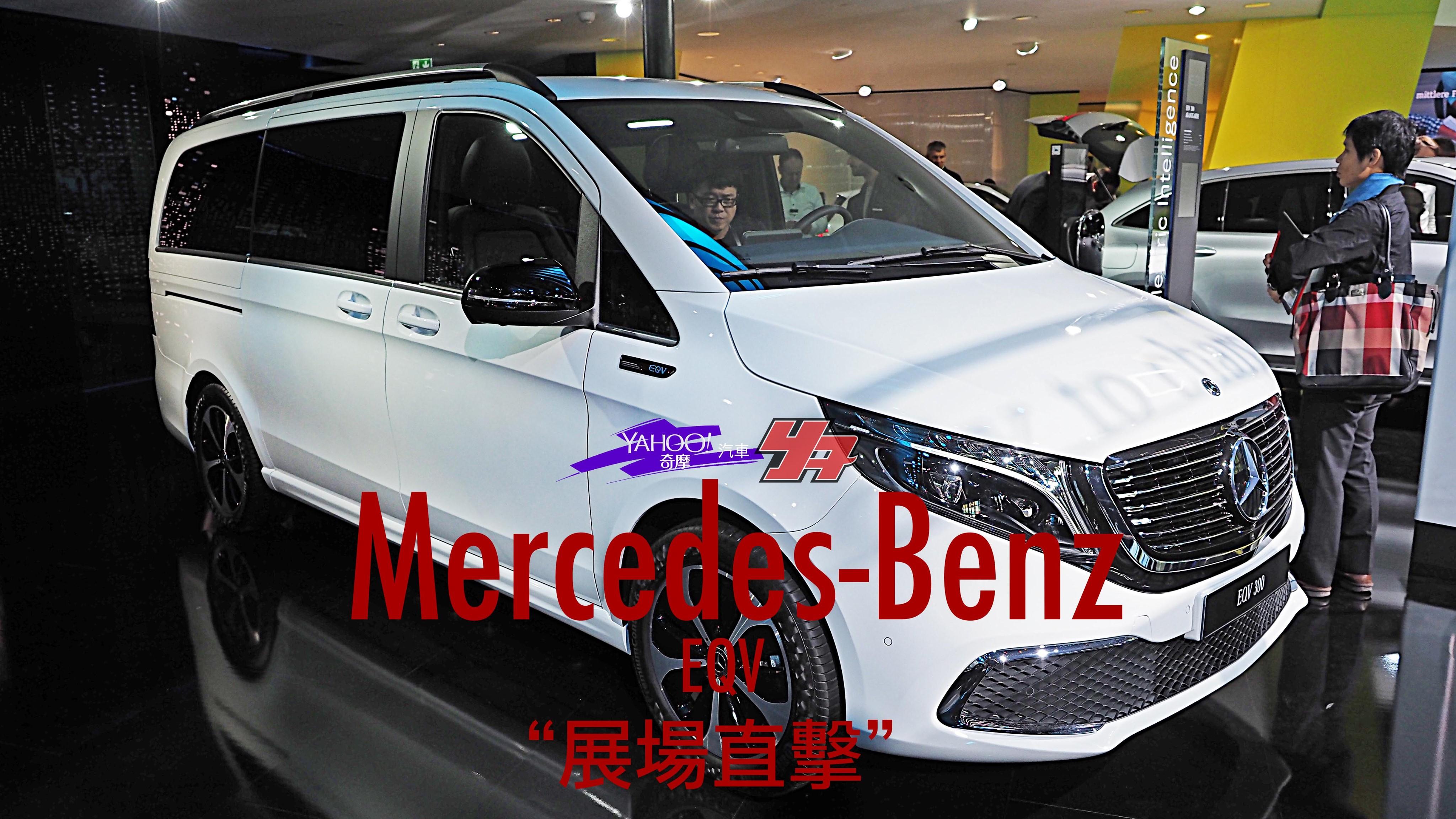 【2019法蘭克福車展直擊】不疾不徐展現純電特長!Mercedes-Benz純電MPV座駕EQV展現載很大使命
