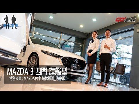 業代賞車-2019 MAZDA 3 四門旗艦-MAZDA台中 銷售顧問-徐采穎