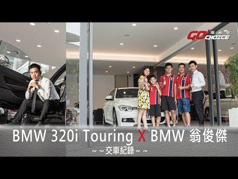 交車紀錄-BMW 320i Touring-BMW桃園_翁俊傑