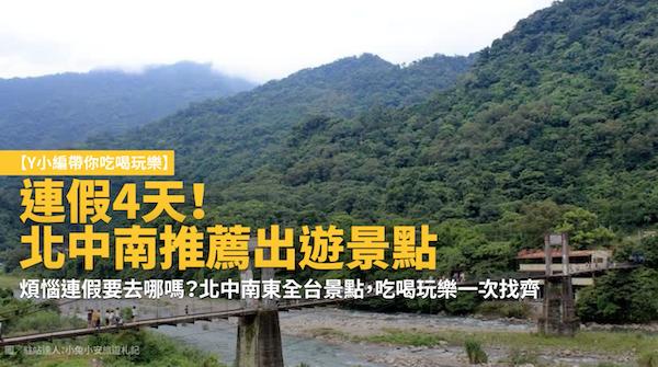 【Y小編帶你吃喝玩樂】連假4天!北中南推薦出遊景點