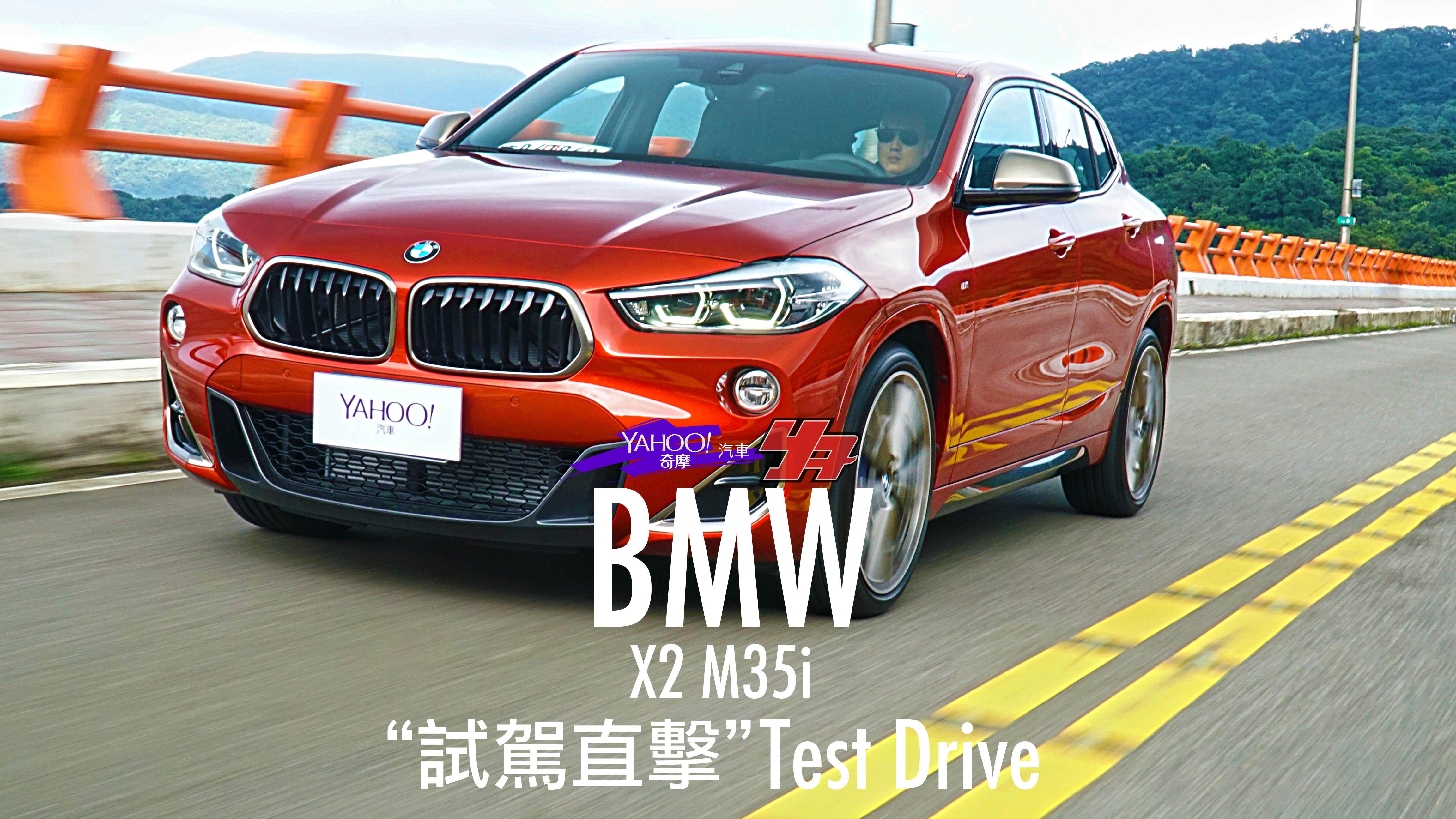 【試駕直擊】更加鋼砲的跨界潮流之作!2019 BMW X2 M35i山道試駕