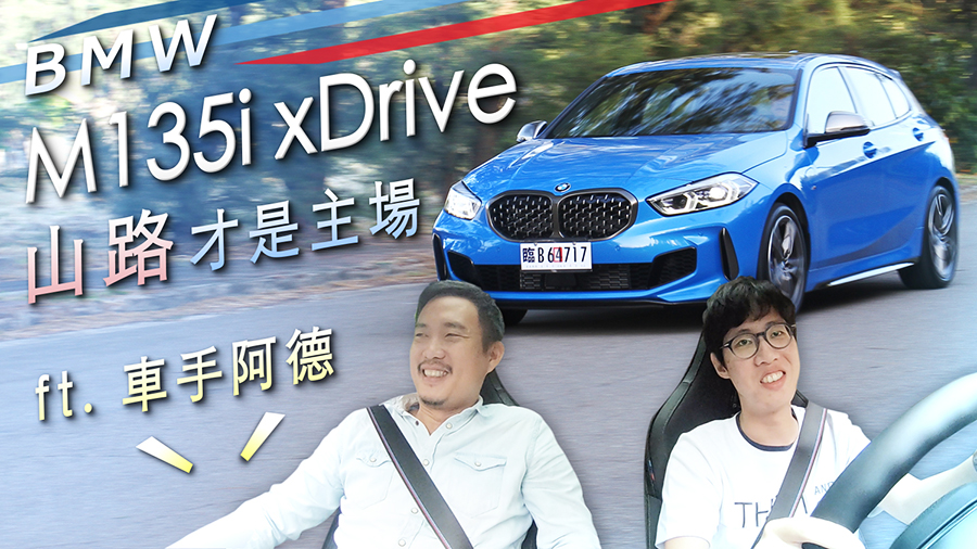聊車、療人、山道迫擊砲 BMW M135i xDrive ft.周德恩
