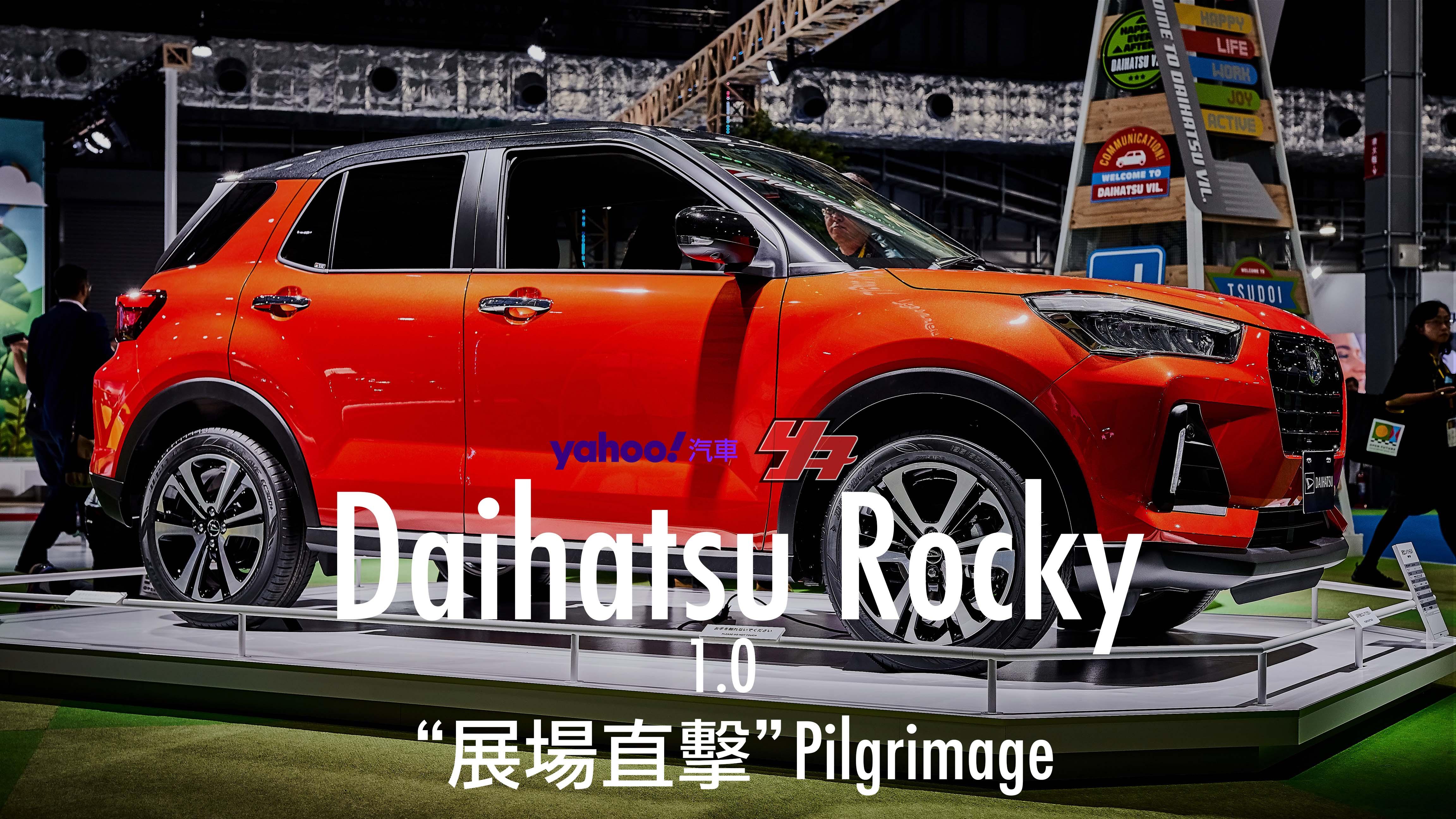 【東京車展直擊】到底是不是叫Rocky?可能冠上牛頭牌的2020 Daihatsu跨界量產新秀暱名現身!