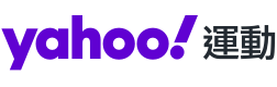 Yahoo奇摩運動