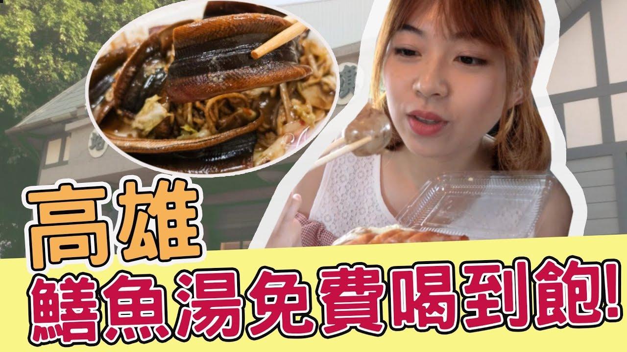 【高雄美食】在地人超推!旗山老街必吃這家!你沒吃過的煎肉圓、紹興炒飯