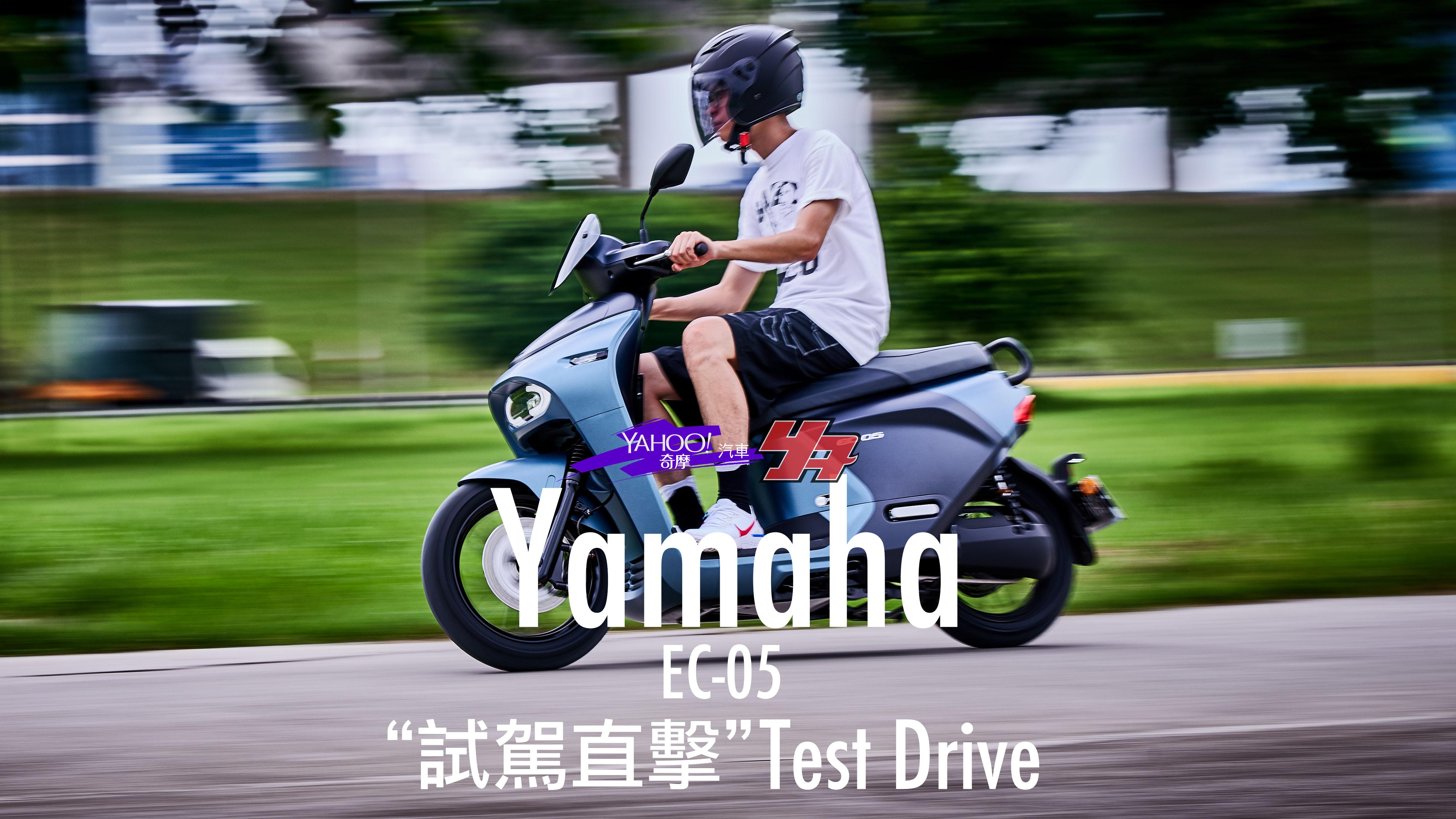 【試駕直擊】真的、我們不一樣!Yamaha換電式電動機車EC-05新北城郊試駕解析!