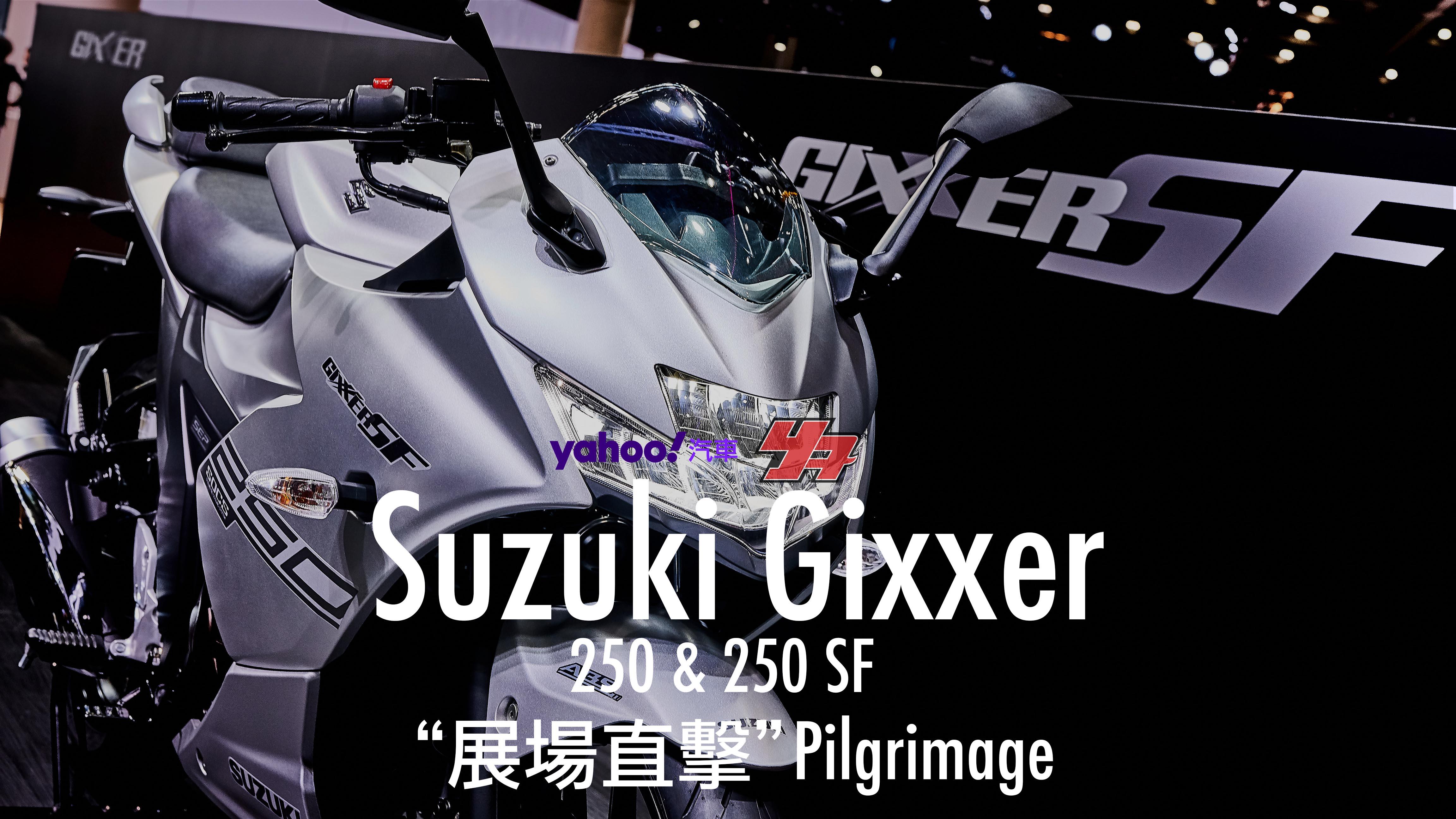 【東京車展直擊】印製雙脇差駕到!Suzuki逆輸入Gixxer 250雙車型正式發表!