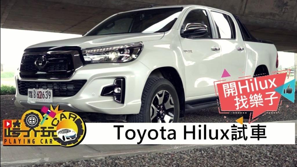 開Toyota Hilux、找樂子