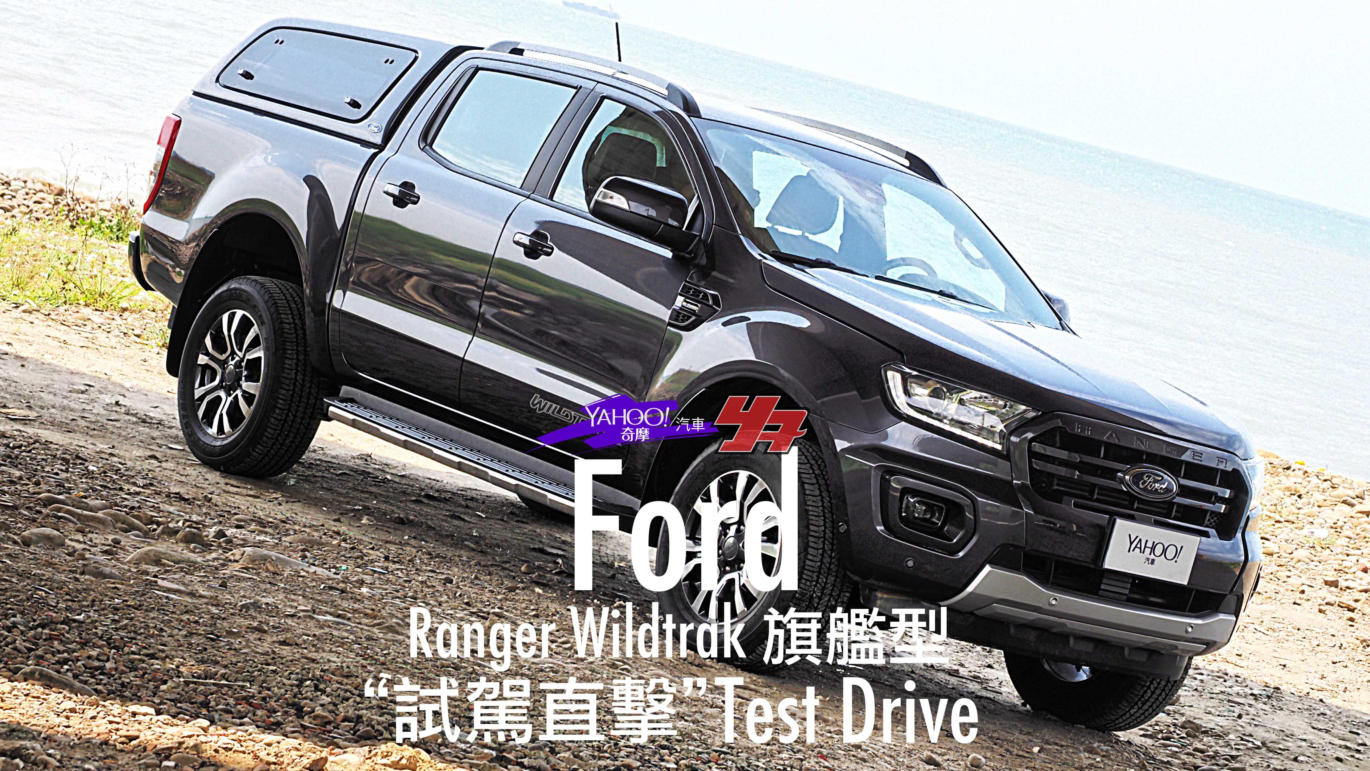 【試駕直擊】四肢發達、頭腦也不簡單!2019 Ford Ranger Wildtrak旗艦型撒野試駕