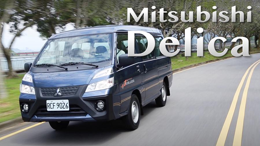 生財必備!頭家的生意載具 Mitsubishi Delica 得利卡 | 汽車視界新車試駕