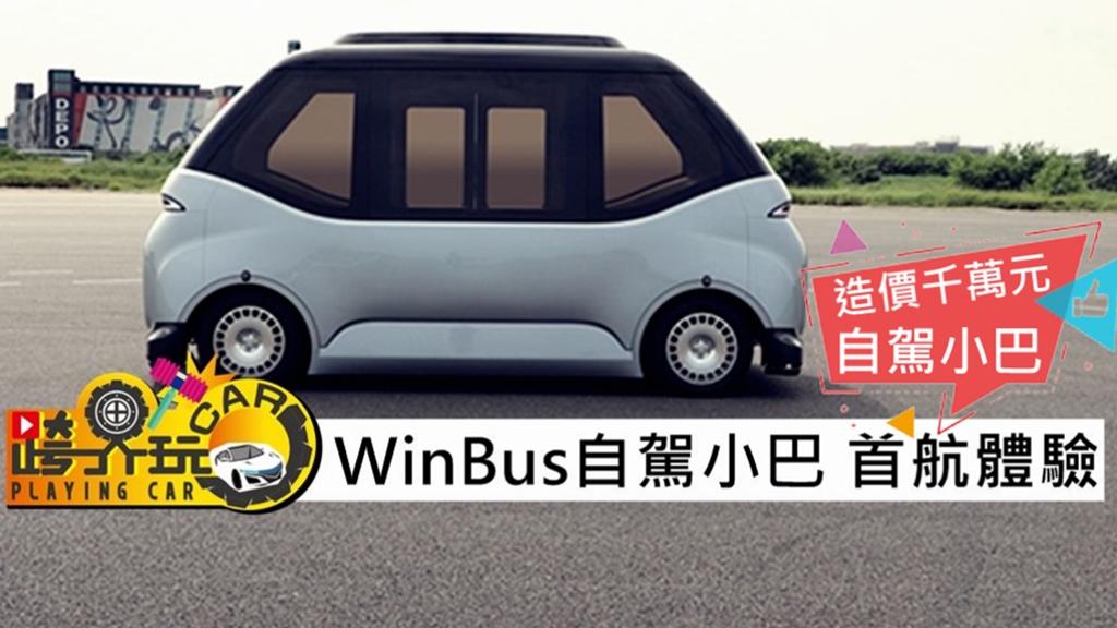 【跨界玩Car】WinBus自駕小巴 首航體驗