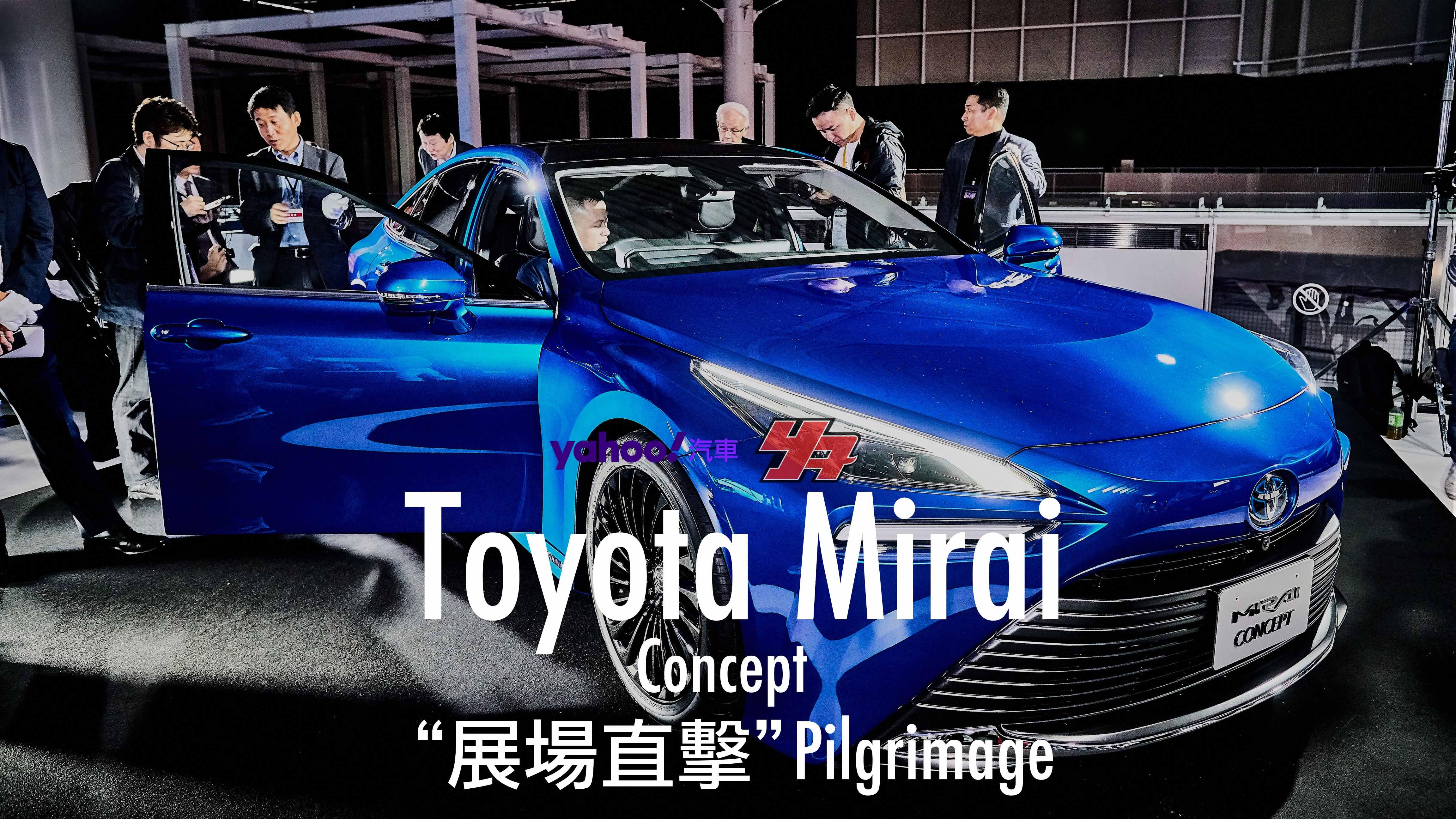 【東京車展直擊】再一次氫上戰線!Toyota Mirai Concept推出預告2代車型即將量產!