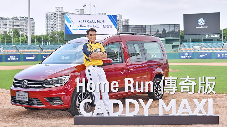 Caddy Maxi Home Run傳奇版限量上市 智慧安全紅不讓!