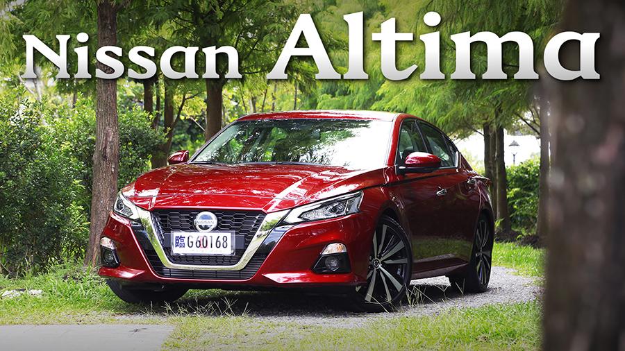文武雙全的行路管家 Nissan Altima卓越旗艦版 | 汽車視界新車試駕