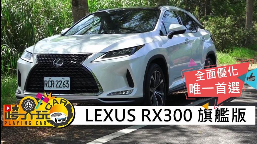 【跨界玩Car】LEXUS RX300旗艦版試駕