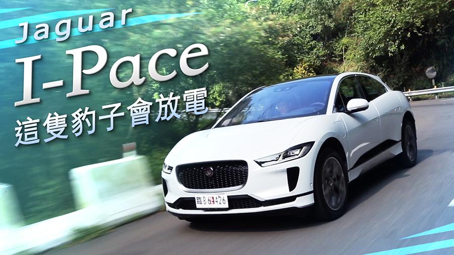 迅捷、無聲、華麗 電豹出擊 Jaguar I-Pace EV400 HSE | 汽車視界新車試駕