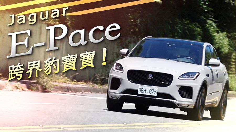 安全、優雅 跨界小豹新滋味 Jaguar E-Pace P200 R-Dymamic S | 汽車視界新車試駕