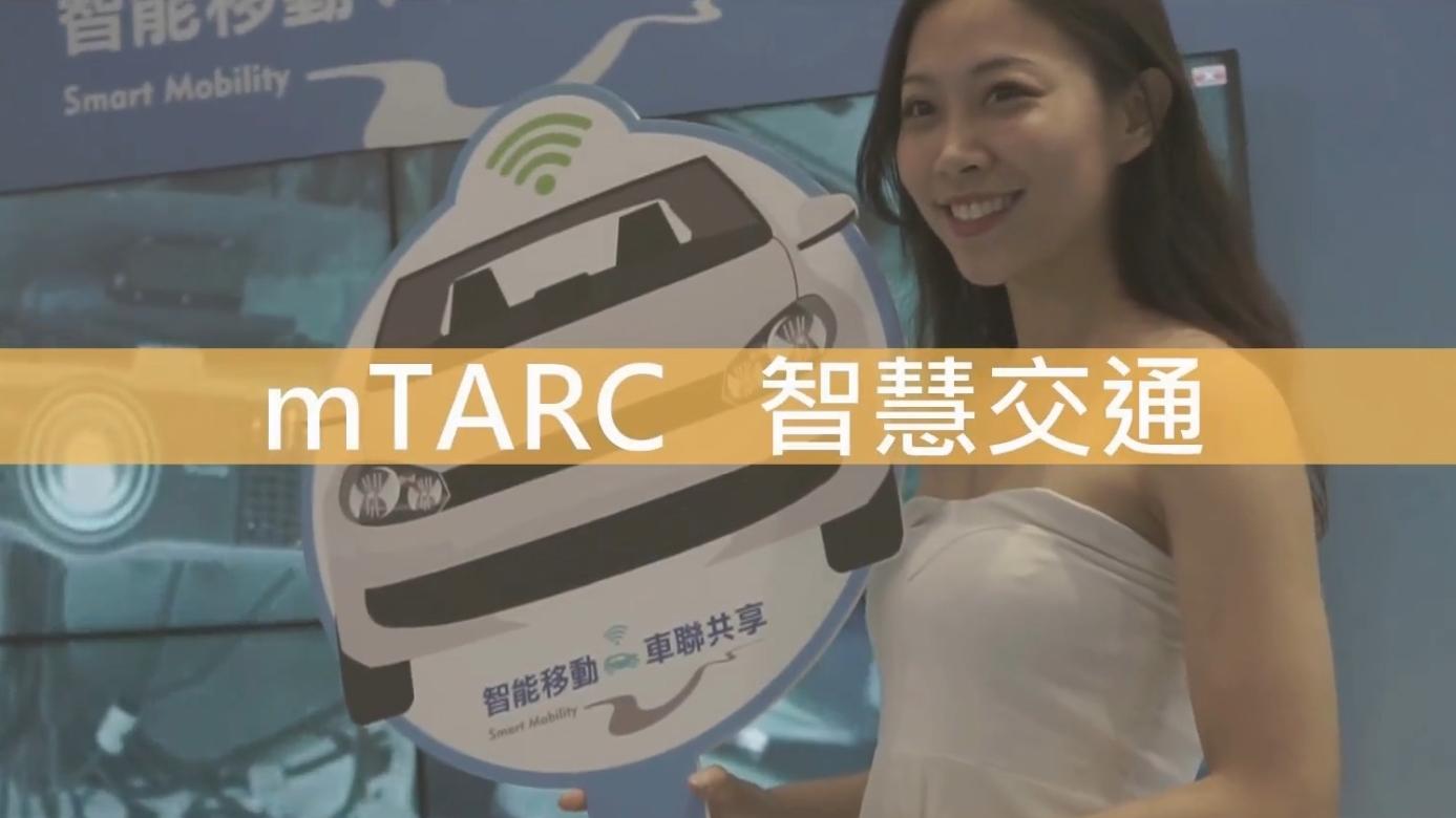 【跨界玩Car】mTARC打造智慧交通
