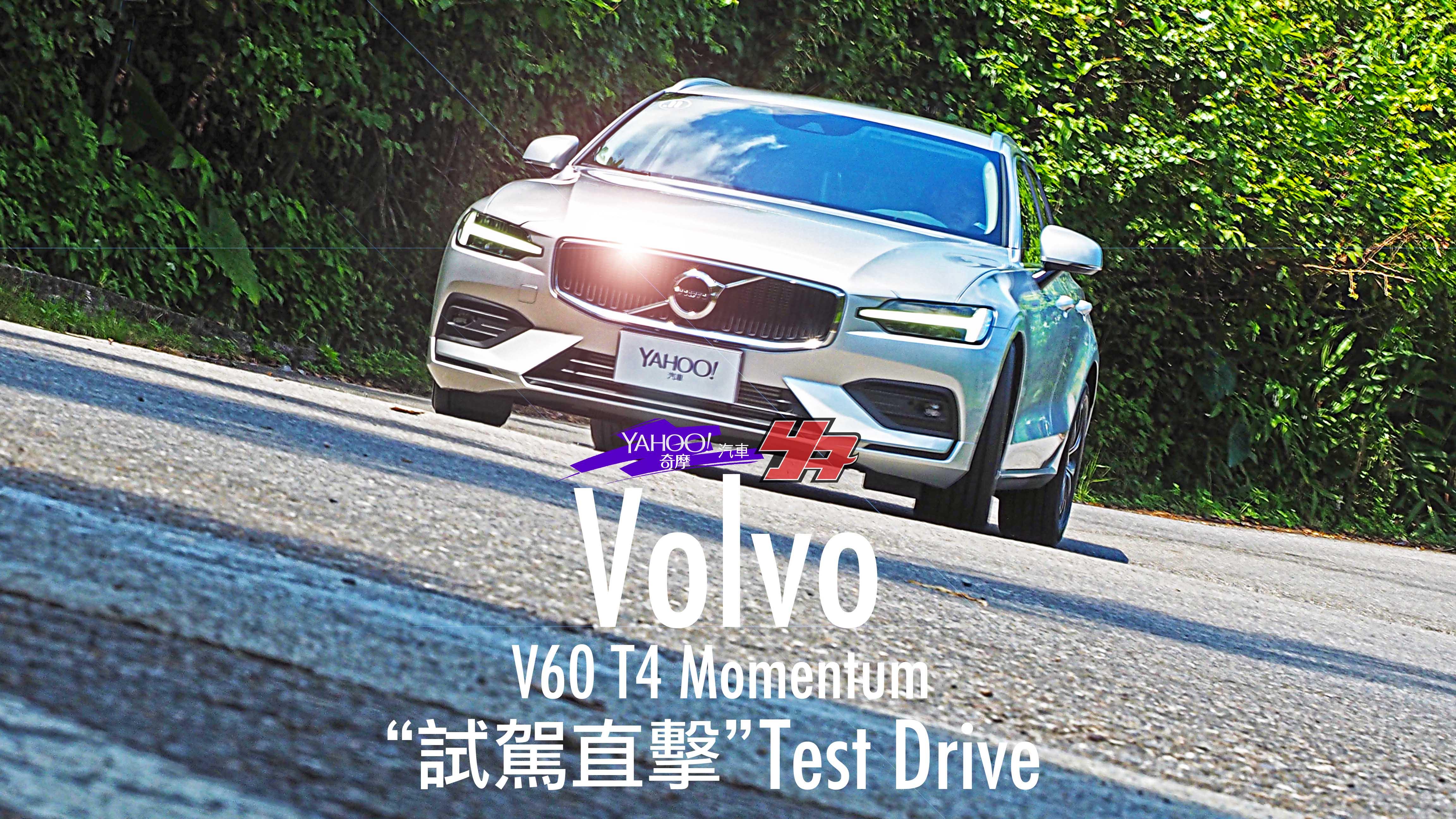 【試駕直擊】北歐第60號沉靜二部曲-邁向物質主義的終焉!2019 Volvo V60 T4 Momentum蘭陽試駕