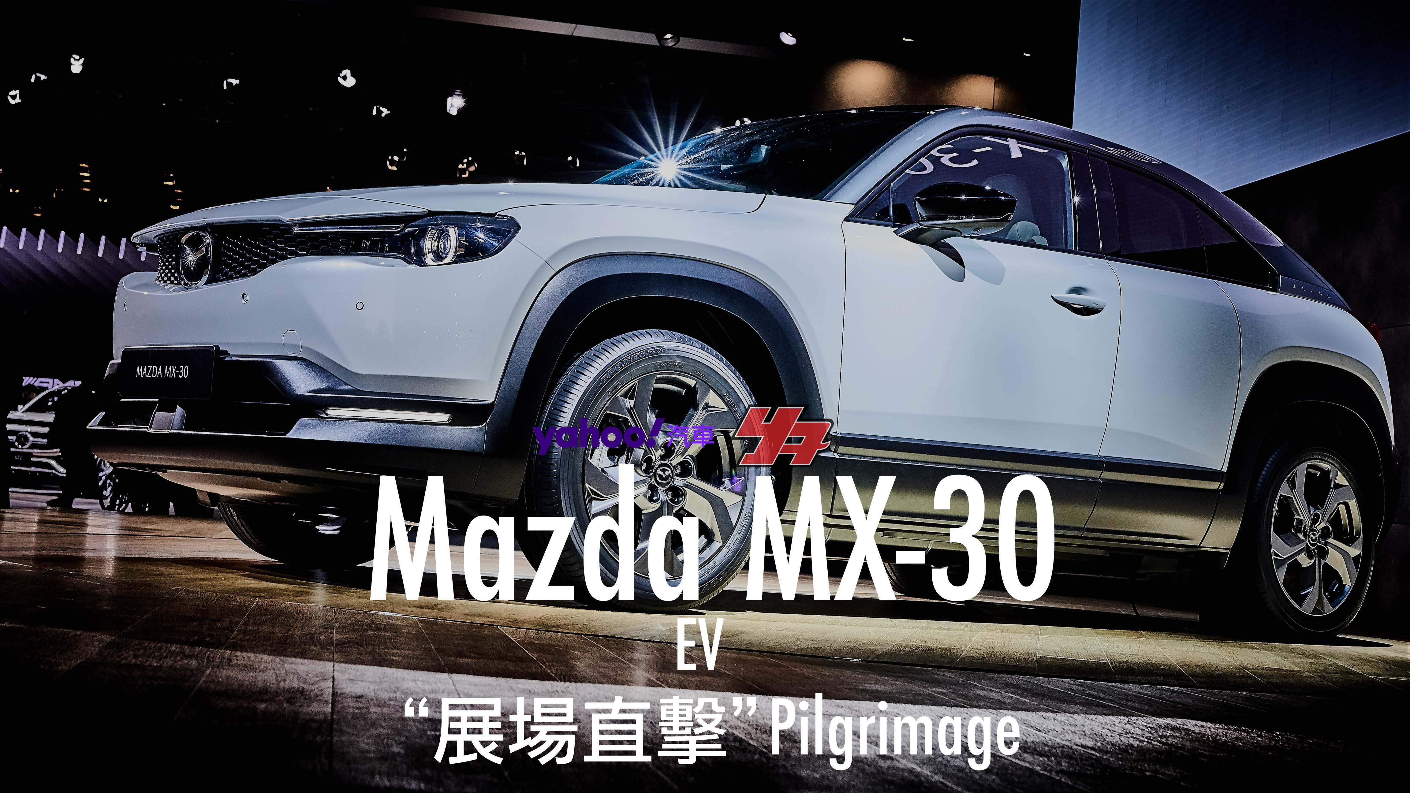【東京車展直擊】冠上跑格之名的首席純電作品!2020 Mazda電動休旅MX-30準備量產待命!