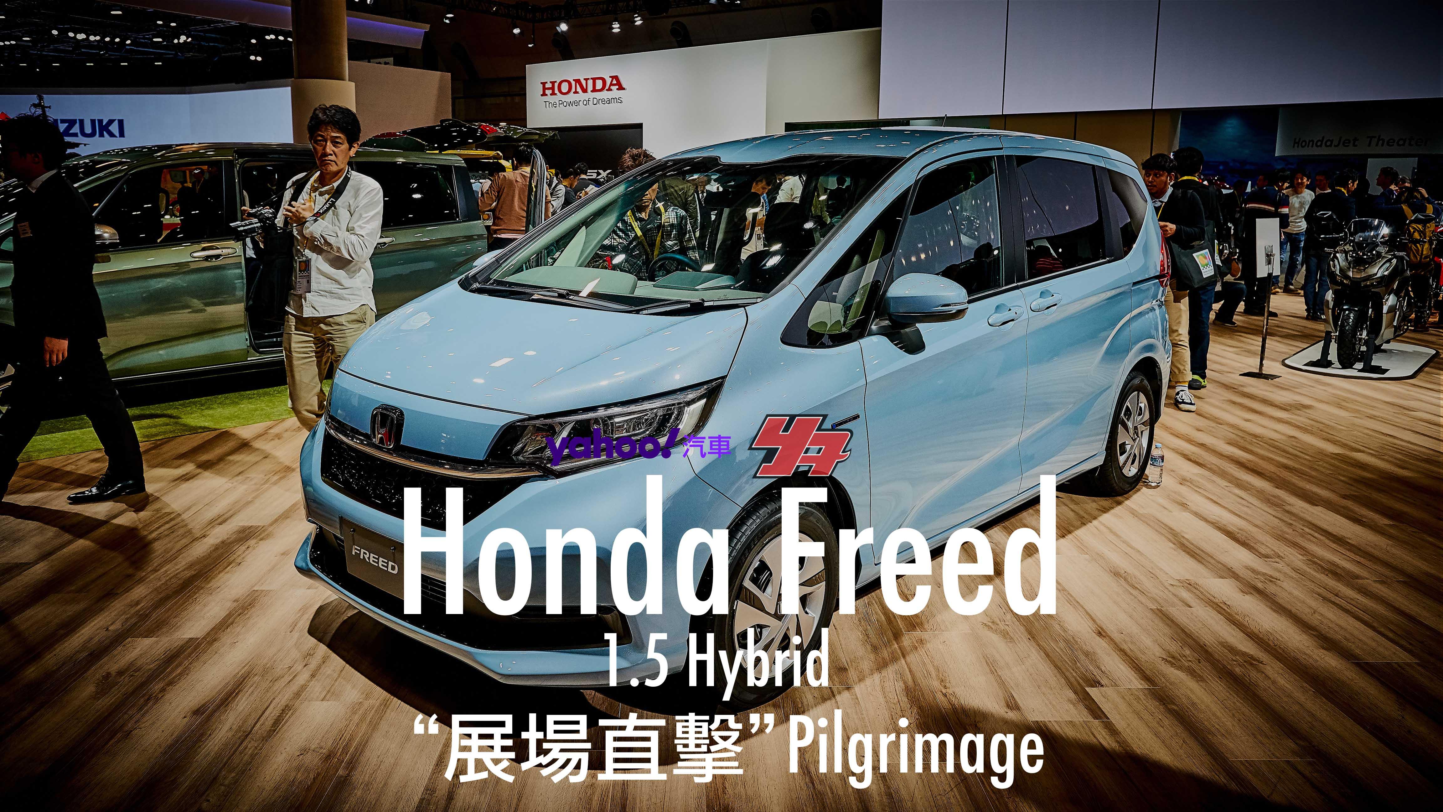 【東京車展直擊】Fit式外貌同步上身!Sienta日規正宗對手Honda Freed小改款與Crosstar擺明裝可愛