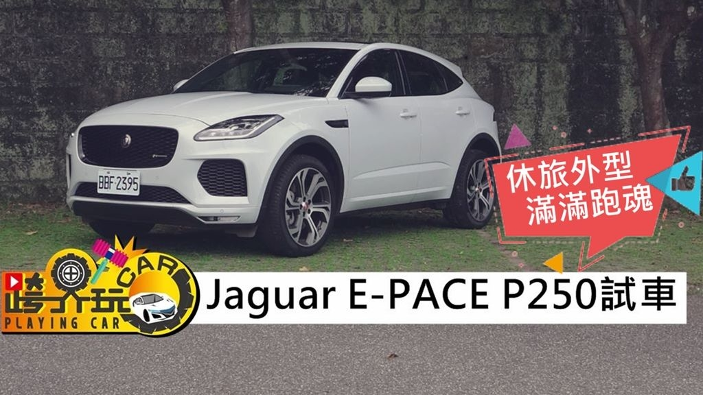 JAGUAR E-PACE P250試駕
