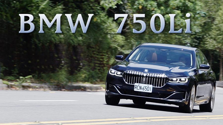 後座買家的層峰之選 BMW 750Li xDrive | 汽車視界新車試駕
