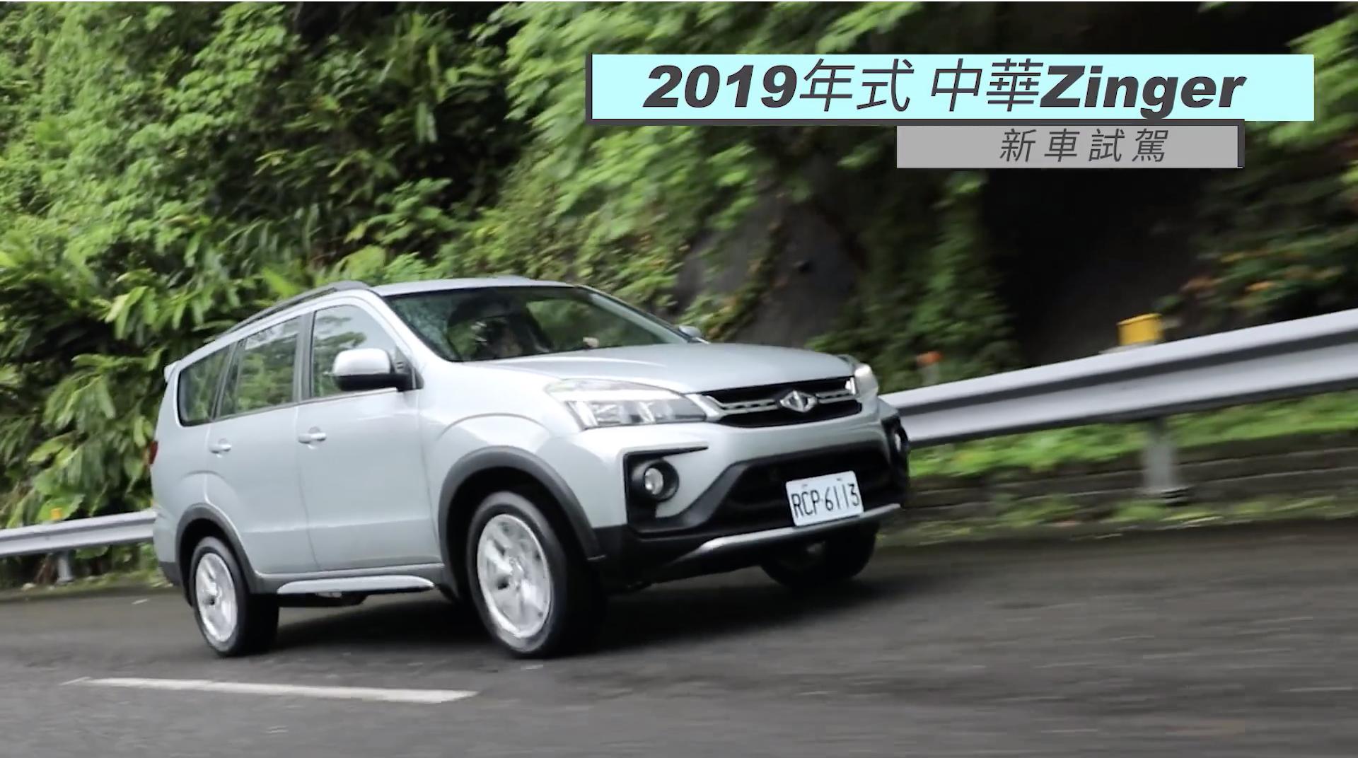 安全加持!跳脫商旅框架 中華汽車 Zinger | 新車試駕